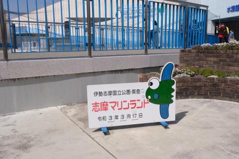 Shima_marine004.jpg